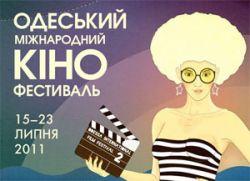 Новости: Стартует Одесский международный кинофестиваль