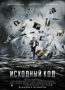 """Новости: """"Исходный код"""" станет сериалом"""