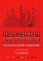 Новости: Выбери лучшую Манхэттенскую короткометражку