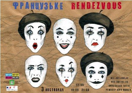 Новости: Французское Rendezvous: Львов-Киев