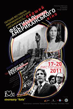 Новости: Фестиваль американского кино пройдет в Киеве