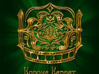"""Новости: В Трускавце стартовала """"Корона Карпат"""""""