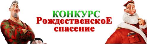 """Новости: Конкурс """"Миссия """"Рождественское спасение"""""""""""