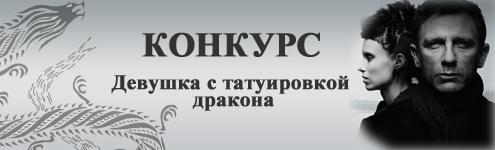 """Новости: Результаты конкурса """"Девушка с татуировкой дракона"""""""