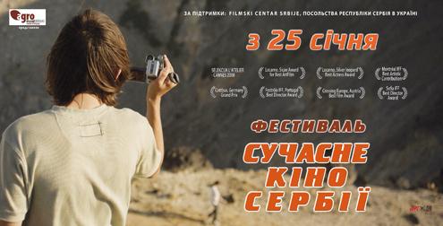 """Новости: В Киеве пройдет """"Фестиваль сербского кино"""""""