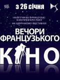 """Новости: В Киеве пройдут """"Вечера французкого кино"""""""