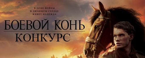 Новости: Конкурс Боевой конь