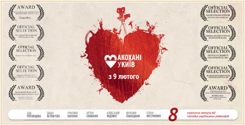 """Новости: """"Влюбленные в Киев"""" отправлены на фестиваль YouTube"""