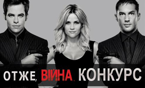 "Новости: Конкурс ""Значит, война"""