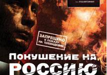 Новости: В России появилась жесткая цензура на кинопрокат?