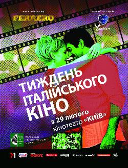 """Новости: В Украине пройдет """"Неделя итальянского кино"""""""
