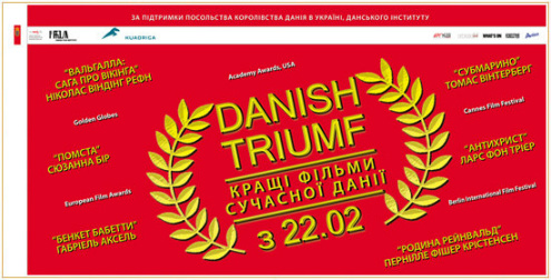 Новости: Сегодня стартует фестиваль датских фильмов