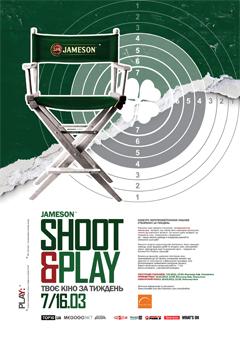 Новости: Jameson та Molodist/Play - Стать режисером может каждый