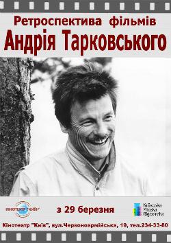 Новости: В Киеве пройдет ретроспектива фильмов Тарковского