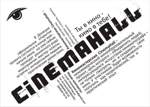 Новости: В Ивано-Франковске откроется резиденция СinemaHall