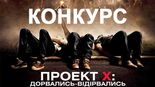 """Новости: Фотоконкурс """"Проект Х: Дорвались"""""""