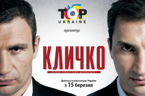 """Новости: Фильм """"Кличко"""" покажут на """"Интере"""""""