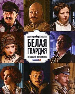 Новости: Сериал по Булгакову просят запретить в Украине