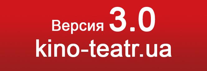 Новости: Новая версия кино-театра