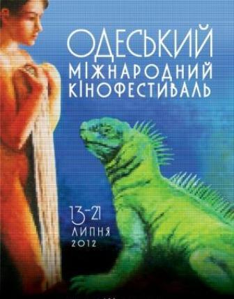 Новости: В Одессе подготовят будущих кинокритиков