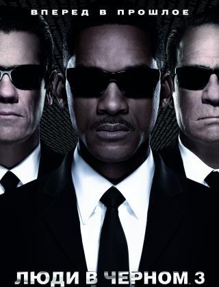 """Новости: """"Люди в черном 3"""" стали самой кассовой частью трилогии"""