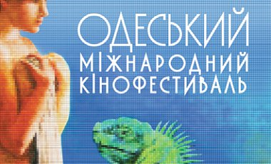Новости: Оглашены лекторы Летней киношколы Одесского МКФ