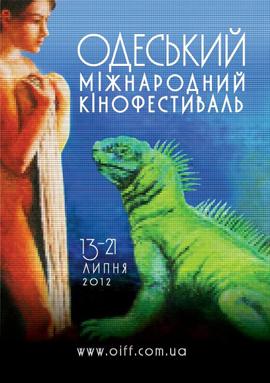 Новости: Сегодня открытие Третьего Одесского кинофестиваля