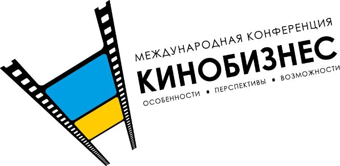 """Новости: В Киеве пройдет V конференция """"Кинобизнес"""""""