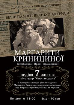 Новости: «Кинопанорама» проведет вечер Прони Прокоповны