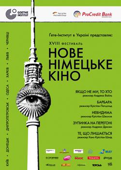 Новости: «Новое немецкое кино» покажут в Киеве