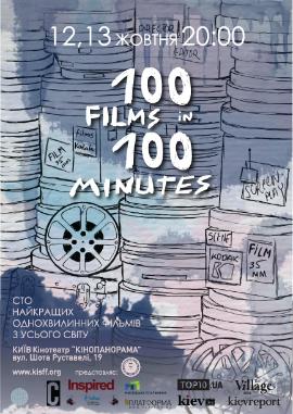 Новости: В Киеве покажут 100 фильмов за 100 минут