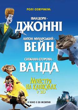 Новости: «Монстрами» стали Дорн, Егорова и Мухарский