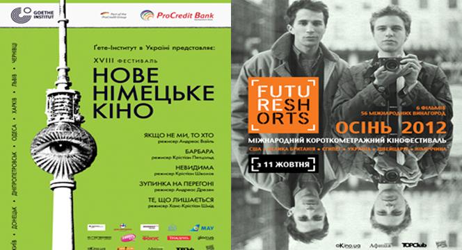 Новости: В Киеве покажут «Новое немецкое кино» и короткометражки