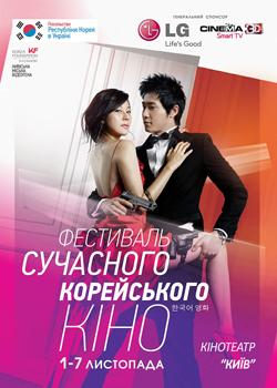 Новости: Фестиваль современного корейского кино покажут в Киеве