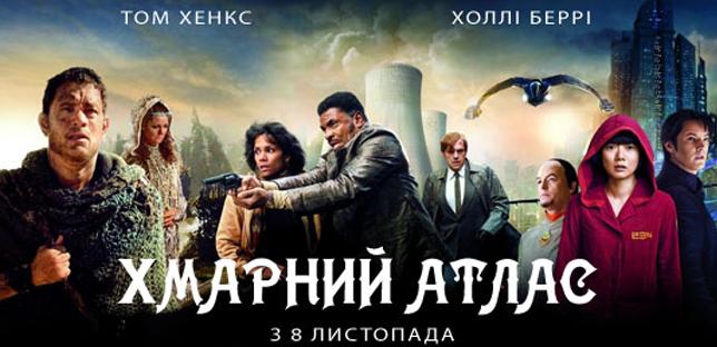 """Новости: Создателей """"Облачного атласа"""" обвинили в дискриминации"""