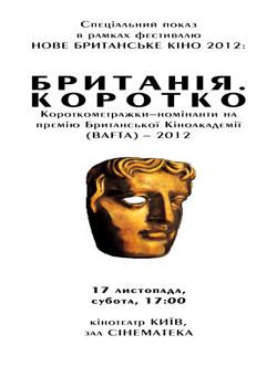 Новости: Британский фестиваль покажет в Киеве нового Хичкока