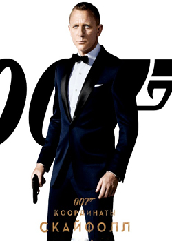 Новости: Китай перенес премьеру 23-й серии про Бонда на 2013 год
