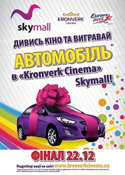 Новости: Кинотеатр Kronverk предлагает выгодные акции