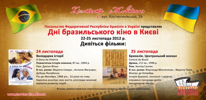 Новости: «Дни бразильского кино» пройдут в Киеве