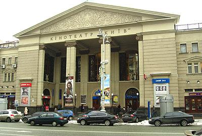 """Новости: Кинотеатр """"Киев"""" достиг пенсионного возраста"""