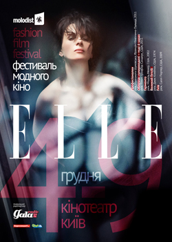 Новости: В Киеве покажут модное кино