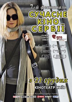 Новости: «Современное кино Сербии» едет в Киев