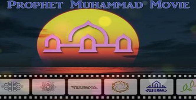 Новости: Бюджет сериала о пророке Мухаммеде составит $1 миллиард