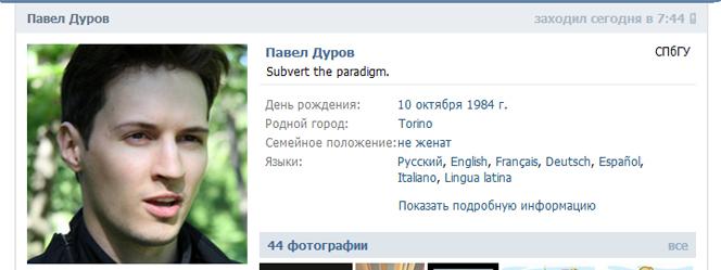 Новости: Роднянский покажет фильм о создателе «ВКонтакте»