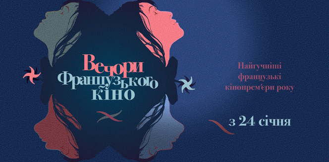 Новости: В Киев едут «Вечера французского кино»