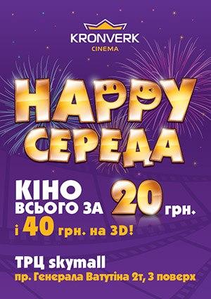 Новости: В Kronverk Cinema Skymall начались Happy-среды