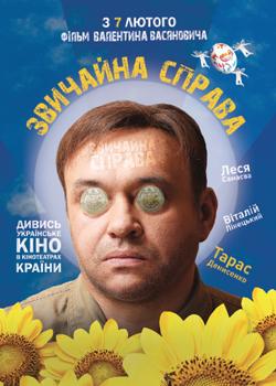 Новости: В Украине покажут «Обычное дело»