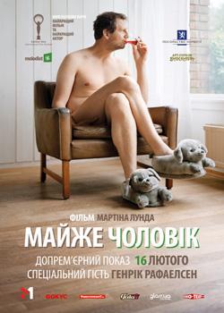 Новости: В Украину едет «Почти мужчина»