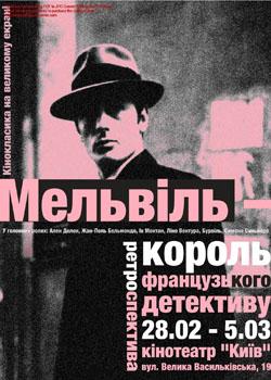 Новости: В Киев едут фильмы «короля французского детектива»