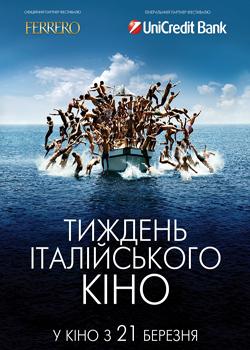 Новости: «Киев» окунет в «Неделю итальянского кино»